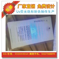 紫外灯隐形防伪吊牌 高难度防伪商标