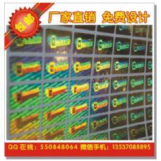 全息镭射商标 紫光防伪 高档特种纸吊牌贴纸