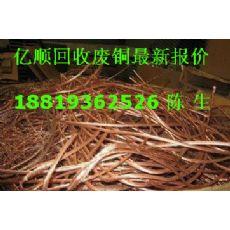 东莞横沥亿顺废品回收公司,高价收购废品废铝回收.