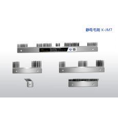 K-JM7静电毛刷,静电消除器,光电纠偏,克诺尔机械