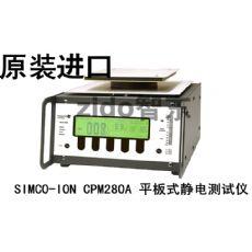 SIMCO-ION CPM280A 平板式静电测试仪 离子风机测试仪