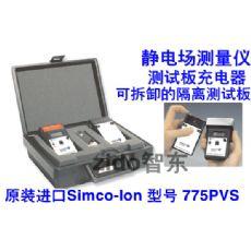 Simco-Ion 775 静电测试仪 原装进口