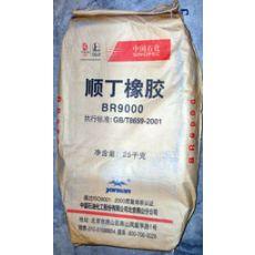 供应顺丁橡胶   BR9000  北京燕山