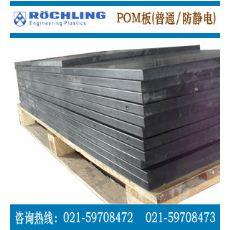 上海防静电POM板/防静电赛钢板