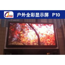 崇州强力巨彩LED显示屏销售商家