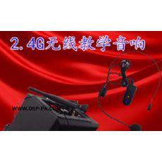 学校iP网络2.4g壁挂教学音箱生产厂