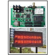 单色LED显示屏控制卡GPRS控制系统卡