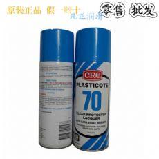 CRC70自喷三防漆 透明绝缘保护漆喷剂2043
