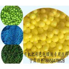 化肥/复合肥专用着色剂/永固黄/酞菁绿/酞菁蓝