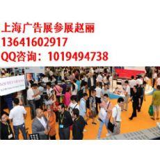 2016年上海广告标识展-中国广告标识展(上海·青浦·虹桥)