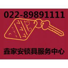 天津开喜售后服务中心防盗门售后维修022-89891111
