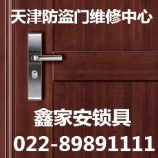 天津固家售后服务中心防盗门售后维修022-89891111