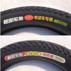 朝阳电动车无敌威龙轮胎价格表