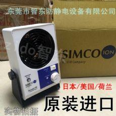 日本原装SIMCO-ION Aerostat PC型离子风机/离子风扇