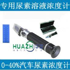 广州HZ40A尿素溶液浓度计批发