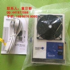 日本进口(思美高)SIMCO-ION Endstat2020离子风机 离子风扇