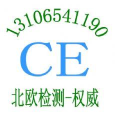 变频器驱动系统做EN61800-5-1测试标准/智能卡电子门锁模块CE认证/音箱EN60065测试