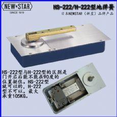 日本NEWSTAR新星HS-222型90度定位型地弹簧
