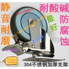 304不锈钢3/4/5寸脚轮 厂家批发