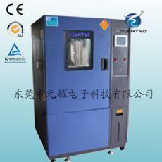 福建可程式恒温恒湿机/可程式恒温恒湿试验机/可程式恒温恒湿测试机