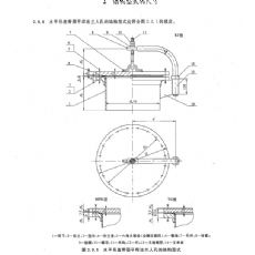 HG/T21523-2014水平吊盖带颈平焊法兰人孔