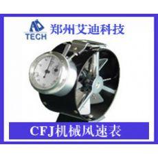 CFJ煤矿用机械风速表