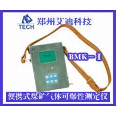 便携式煤矿气体可爆性测定仪