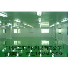 广州化妆品厂净化工程装修公司