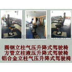 高品质船用驾驶椅-单边脚踏轨道式驾驶椅