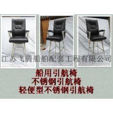 船用轻便型引航椅/驾驶舱不锈钢引航椅