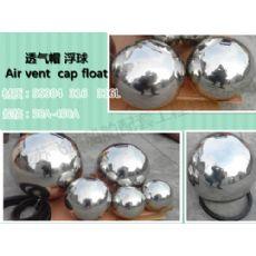 不锈钢材质-空气帽浮球/透气帽浮球