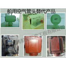 (大口径)FS350浮球式空气管头/浮球式透气帽