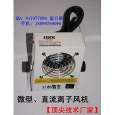 原装正品STATIC/史帝克ST-121A微型直流离子风机