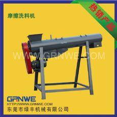 LDPE薄膜摩擦清洗机