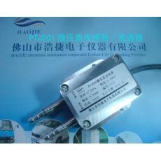 气温变异压力传感器,气体变异压差传感器