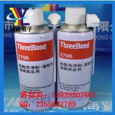 ThreeBond 2706脱脂洗净剂