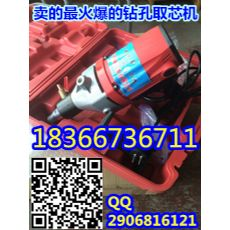 HZ-168手持式钻孔取芯机自产自销最便宜的取芯机