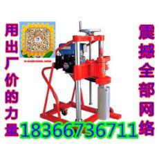 HZ-20拖挂式混凝土钻孔取芯机厂家直销最低价