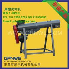 LDPE薄膜摩擦洗料机