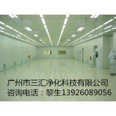 佛山电子厂无尘车间设计 广州食品厂无尘车间装修 广州化妆品厂无尘车间装修设计