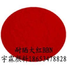 优质宇霖牌耐晒大红BBN(图)/耐晒红颜料/有机颜料红48:1