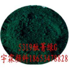 供应热销绿颜料/宇霖牌5319酞菁绿G/通用型酞菁绿G(图)