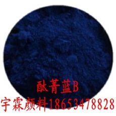 特价销售优质酞菁蓝B(图)/蓝色烟雾弹专用蓝颜料/100%酞菁蓝B认准宇霖化工生产
