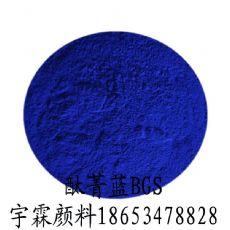促销让利蓝颜料首选宇霖牌酞菁蓝BGS(图)/pvc树脂瓦专用蓝颜料