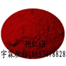 大量优质铅笔芯颜料首选宇霖牌艳红6B(图)pe电缆管材色母粒专用宝红6BF颜料