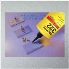 原装正品loctite乐泰322/ 紫外线固化胶水