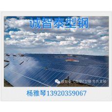 四川成都太阳能光伏支架C型钢整体配套