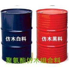 广东东莞销售聚氨酯PU仿木家具配件、仿木装饰材料、仿木PU镜框组合黑白料
