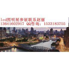 2016上海照明展2016年上海led灯饰照明展览会