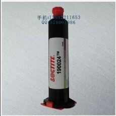 正品乐泰190024胶水,进口UV胶水,